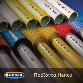 Πολυστρωματική Σωλήνα Henco