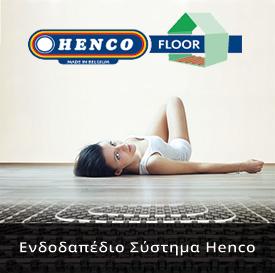 Ενδοδαπέδιο Σύστημα Henco